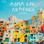 S7 airlines channel